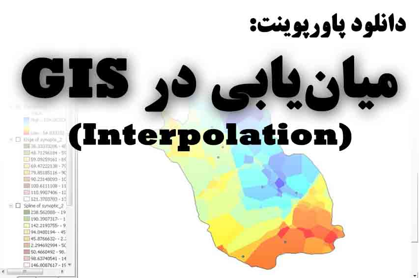 دانلود پاورپوینت میانیابی(Interpolation) در GIS