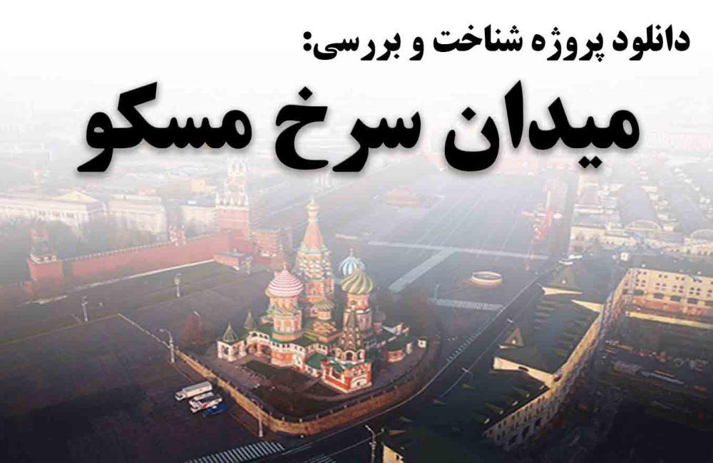 دانلود پاورپوینت شناخت و تحلیل میدان سرخ مسکو(Red Square)