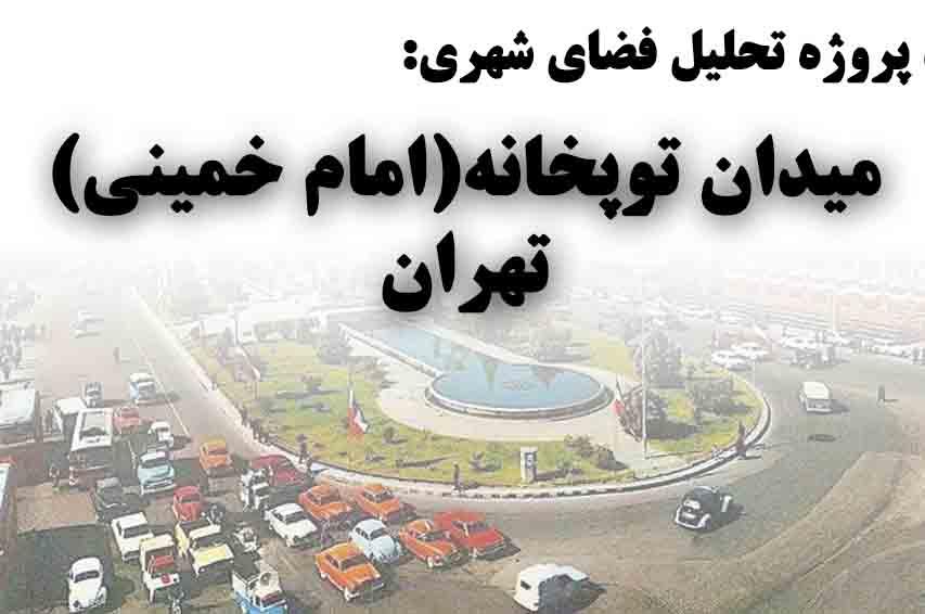 دانلود پروژه تحلیل فضای شهری میدان توپخانه(امام خمینی) شهر تهران