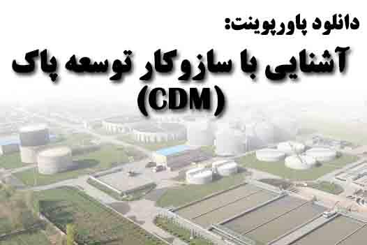 دانلود پاورپوینت آشنایی با سازوکار توسعه پاک(CDM)