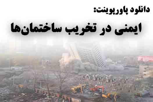 دانلود پاورپوینت ایمنی در تخریب ساختمانها