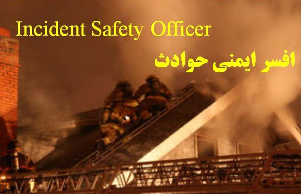 دانلود پاورپوینت افسر ایمنی حوادث(Incident Safety Officer)