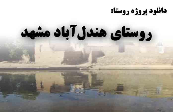 دانلود پاورپوینت پروژه روستای هندل آباد مشهد