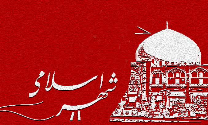 دانلود پاورپوینت شهر اسلامی