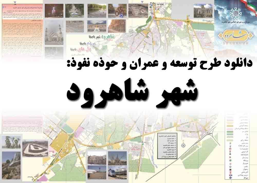 دانلود طرح توسعه و عمران و حوزه نفوذ شهر شاهرود
