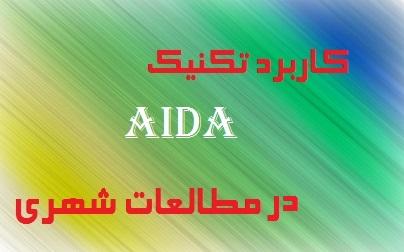 دانلود پاورپوینت کاربرد تکنیک  AIDA در شهرسازی