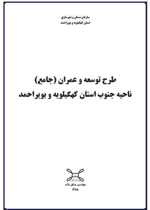 دانلود طرح توسعه و عمران(جامع) ناحیه استان کهگیلویه و بویراحمد