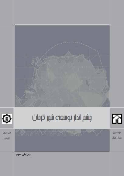 دانلود سند چشمانداز توسعه شهر کرمان