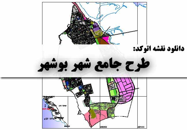 دانلود نقشه اتوکد طرح جامع شهر بوشهر