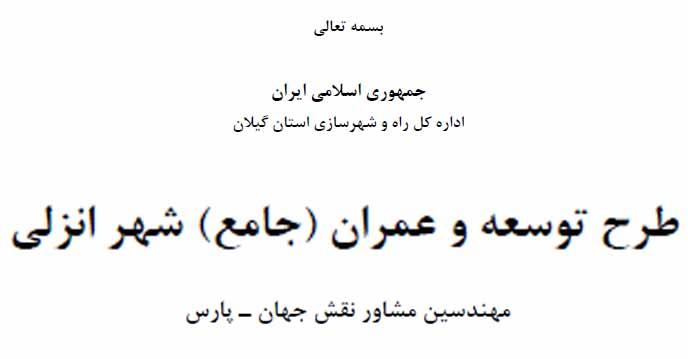 دانلود طرح توسعه و عمران(جامع) شهر انزلی