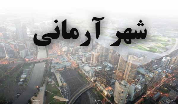 دانلود پروژه سیمنار شهرسازی با موضوع شهر آرمانی
