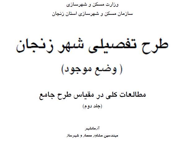 دانلود طرح تفصیلی شهر زنجان