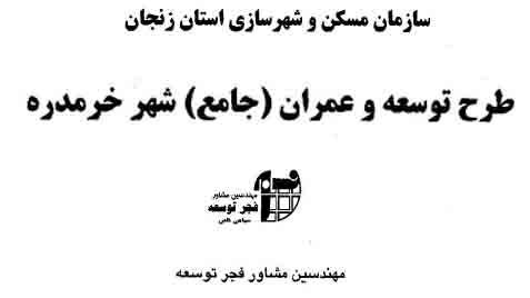 دانلود طرح توسعه و عمران(جامع) شهر خرمدره