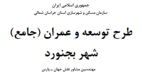 دانلود طرح توسعه و عمران (جامع) شهر بجنورد
