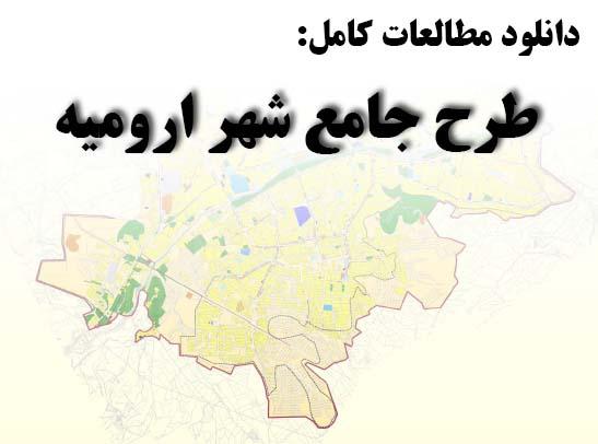 دانلود طرح جامع شهر ارومیه