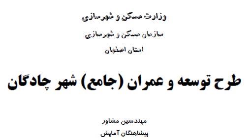 دانلود طرح توسعه و عمران (جامع) شهر چادگان