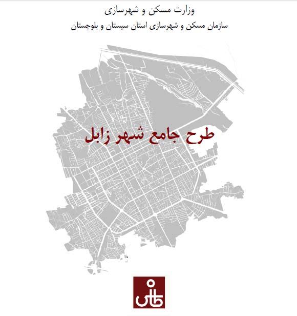 دانلود طرح جامع شهر زابل