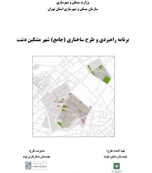 دانلود برنامه راهبردی و ساختاری(جامع) شهر مشکین دشت