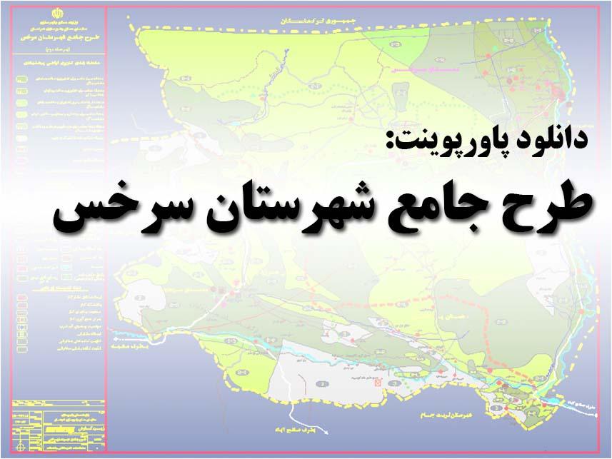 دانلود پاورپوینت طرح جامع شهرستان سرخس