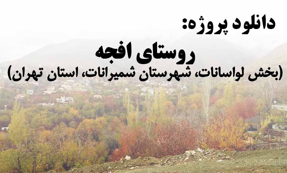 دانلود پروژه روستای افجه(بخش لواسانات، شهرستان شمیرانات، استان تهران)
