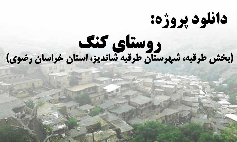 دانلود پروژه روستای کنگ(بخش طرقبه، شهرستان طرقبه شاندیز، استان خراسان رضوی)