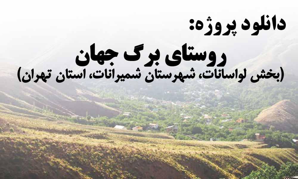 دانلود پروژه روستای برگ جهان(دهستان لواسانات کوچک، بخش لواسانات، شهرستان شمیرانات، استان تهران)