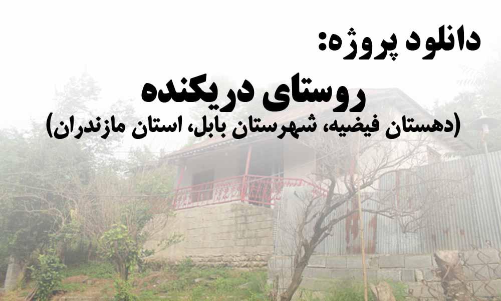 دانلود پروژه روستای دریکنده( دهستان فیضیه، شهرستان آمل، استان مازندران)