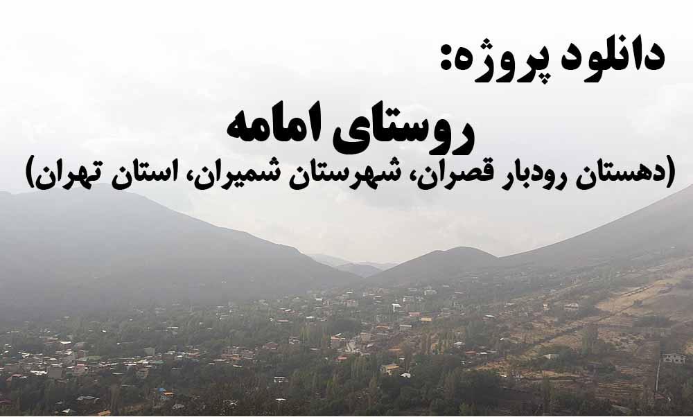 دنلود پاورپوینت پروژه روستای امامه(دهستان رودبار قصران، شهرستان شمیران، استان تهران)