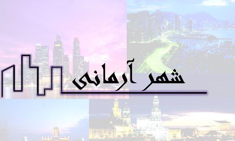 دانلود پروژه سمینار شهرسازی با موضوع آرمانشهر