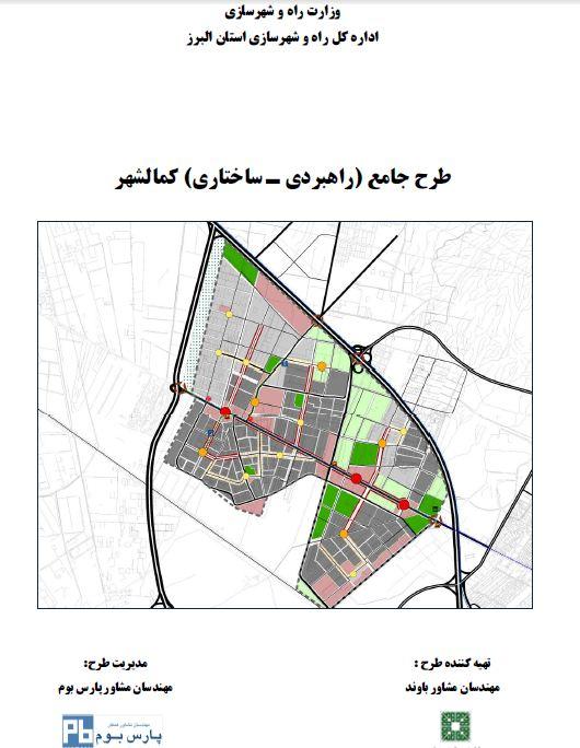 دانلود طرح راهبردی- ساختاری(جامع) کمالشهر