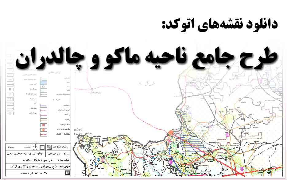 دانلود نقشه اتوکد طرح جامع ناحیه ماکو و چالدران