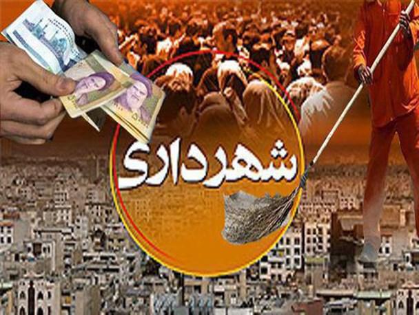 دانلود پاورپوینت تامين مالی شهرداریها از طريق اوراق بهادار سرمايه گذاری مالی اسلامی