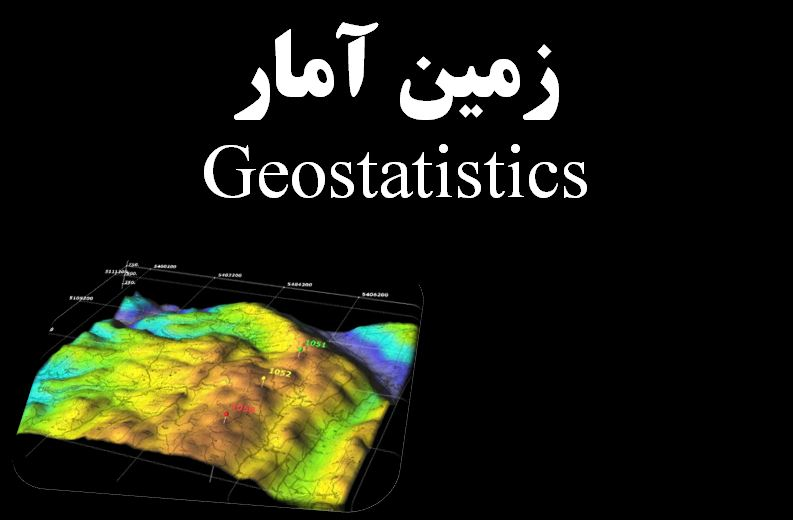 دانلود پاورپوینت زمین آمار(Geostatistics )