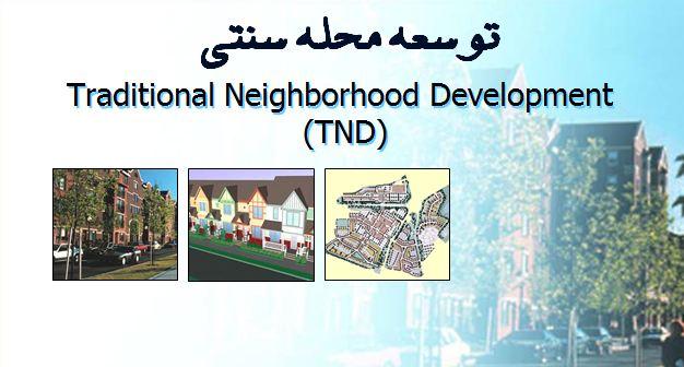 دانلود پاورپوینت توسعه محله سنتی(TND)