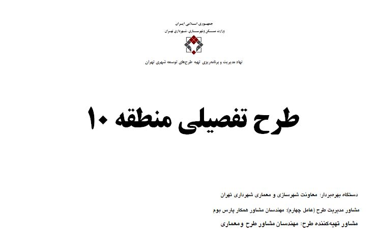 دانلود پاورپوینت طرح تفصیلی منطقه 10 شهر تهران