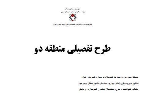 دانلود پاورپوینت طرح تفصیلی منطقه 2 شهر تهران