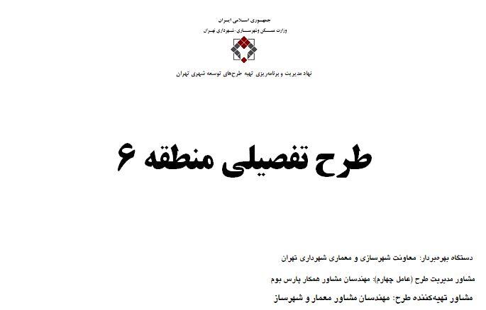 دانلود پاورپوینت طرح تفصیلی منطقه 6 شهر تهران