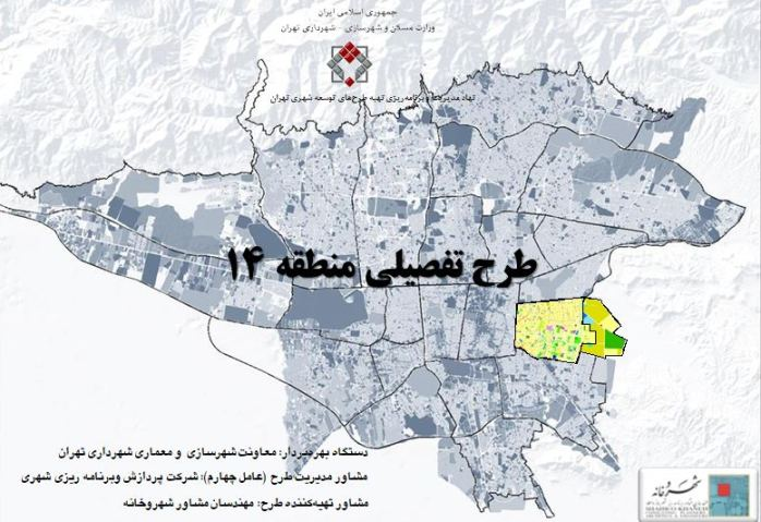 دانلود پاورپوینت طرح تفصیلی منطقه 14 شهر تهران