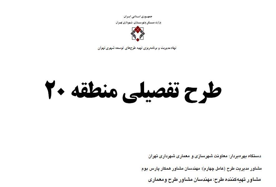 دانلود پاورپوینت طرح تفصیلی منطقه 20 شهر تهران