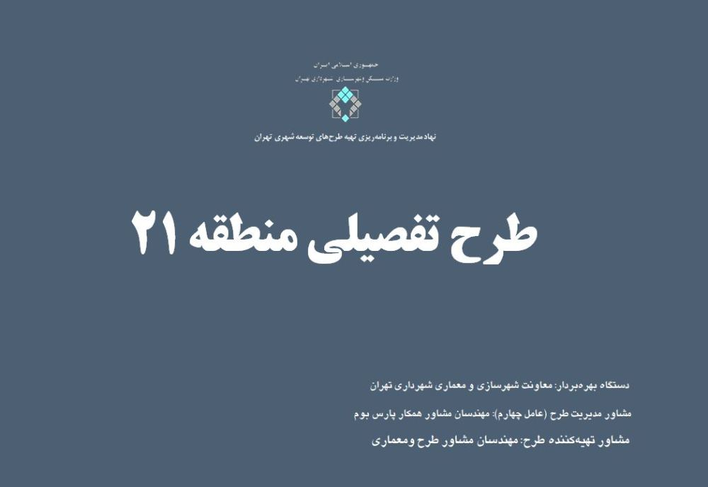 دانلود پاورپوینت طرح تفصیلی منطقه 21 شهر تهران