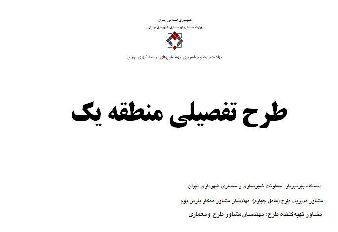 دانلود پاورپوینت طرح تفصیلی منطقه یک شهر تهران