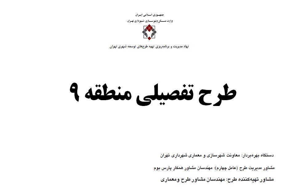 دانلود پاورپوینت طرح تفصیلی منطقه 9 شهر تهران