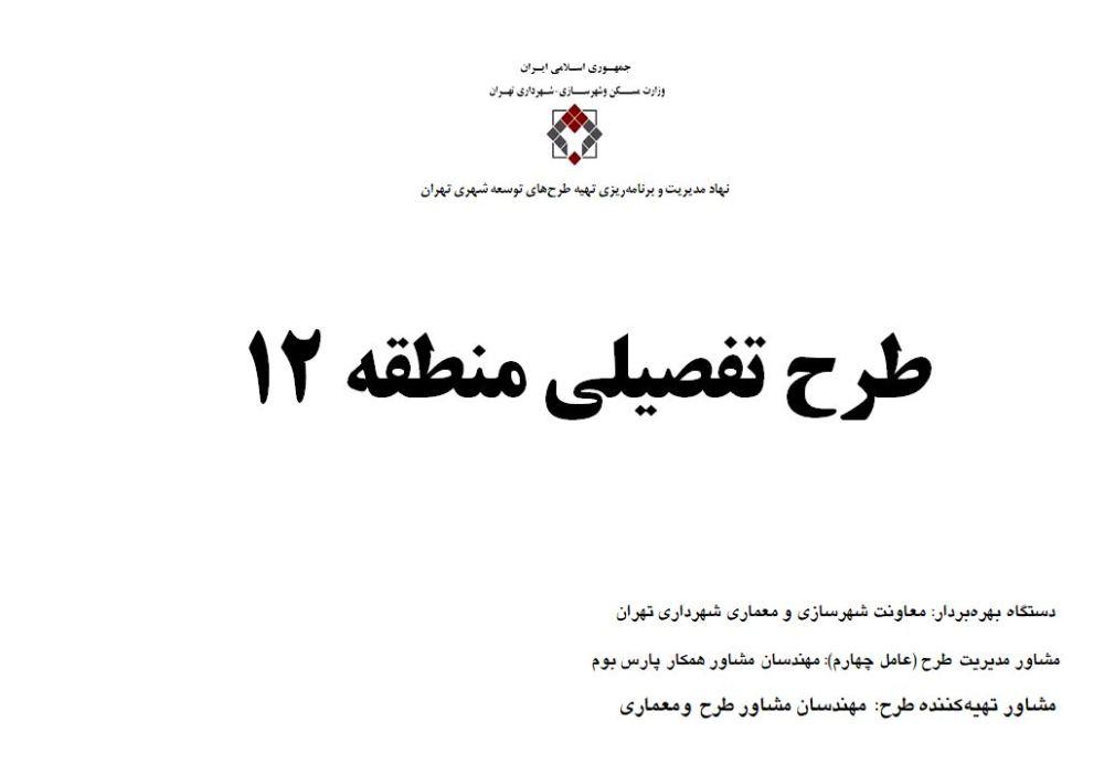 دانلود پاورپوینت طرح تفصیلی منطقه 12 شهر تهران