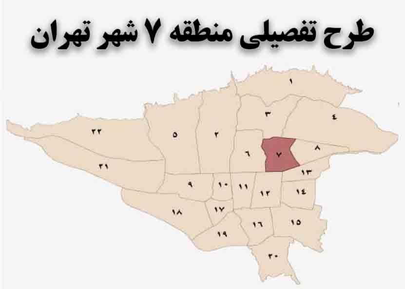 دانلود خلاصه مطالعات طرح تفصیلی منطقه 7 شهر تهران با فرمت WORD