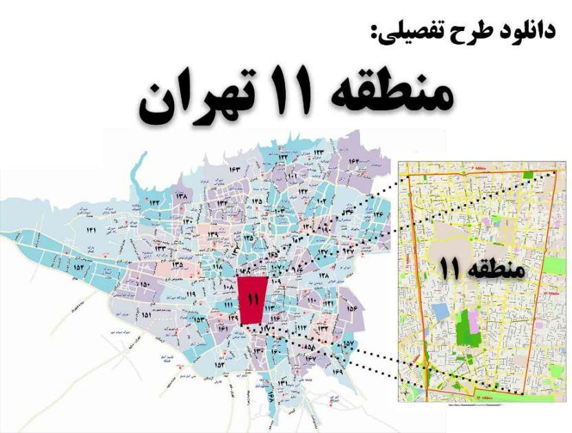 دانلود خلاصه مطالعات طرح تفصیلی منطقه 11 شهر تهران با فرمت WORD