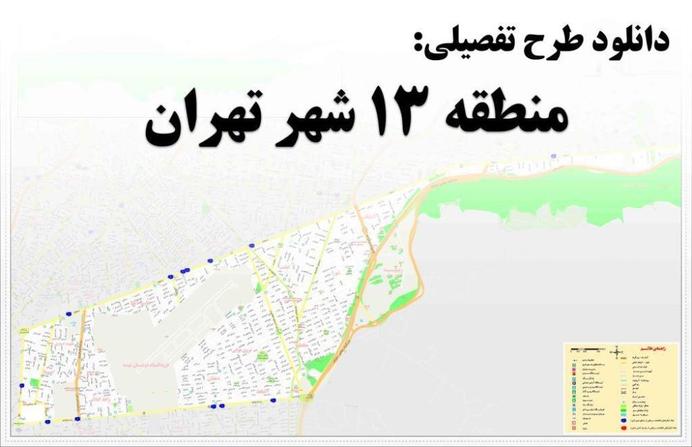 دانلود خلاصه مطالعات طرح تفصیلی منطقه 13 شهر تهران با فرمت WORD