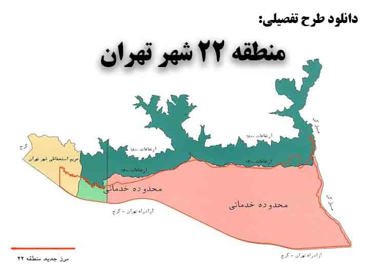 دانلود خلاصه مطالعات طرح تفصیلی منطقه 22 شهر تهران با فرمت WORD