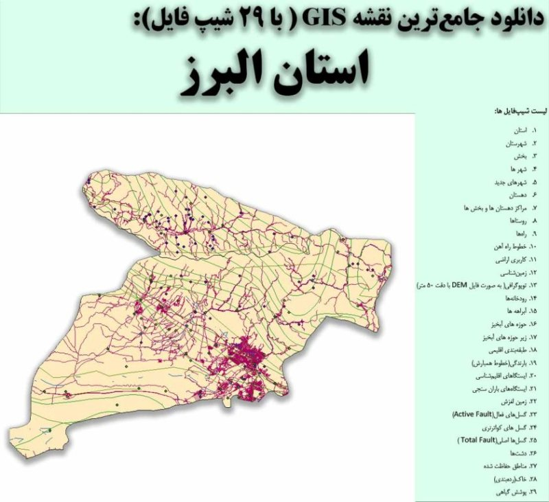 دانلود نقشه GIS استان البرز