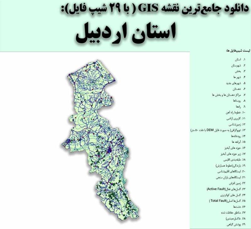 دانلود نقشه GIS استان اردبیل