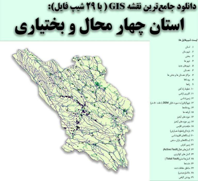 دانلود نقشه GIS استان چهارمحال و بختیاری